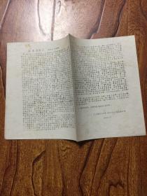 文革资料:谢富治同志讲话