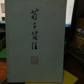 荀子简注 上海人民出版社