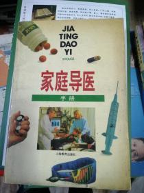 家庭导医手册