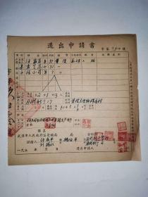 警察户籍史料,五十年代武汉公安局迁移证,迁出申请书3