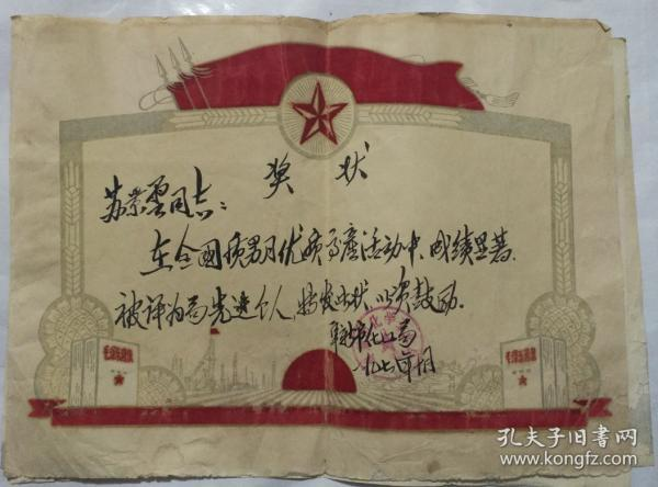 70年代苏景云同志个人荣誉奖状三张――先进个人、先进生产者、先进能手