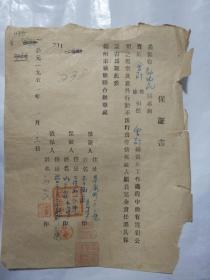 1951年保证书