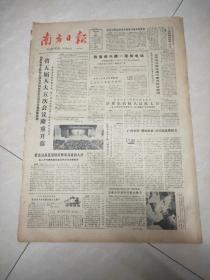 南方日报1982年12月24日(4开四版)逢五届人大五次会议隆重开幕。