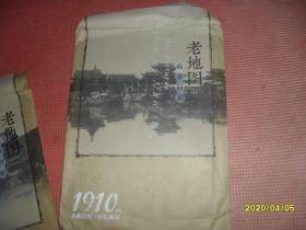 老地图南京旧影1937
