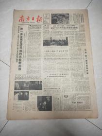 南方日报1982年12月26日(4开四版)进一步发展已经开创的农业新局面。