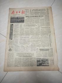 南方日报1982年12月28日(4开四版)发展省人大作为地方国家权力机关作用。