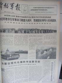 早期原版报纸合订本:解放军报(1981年9月全)馆藏品佳。有华北某地举行军事演习和盛大阅兵等内容。可做生日报资源