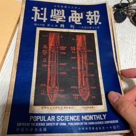 科学画报 第十六卷(1/2/3/9)1950年版