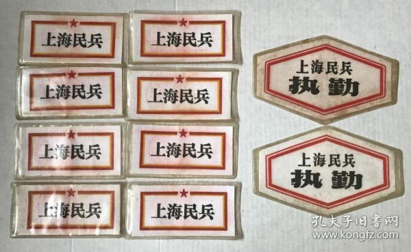 上海民兵(执勤)证10枚