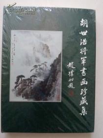胡世浩将军书画珍藏集(仅印量600册)