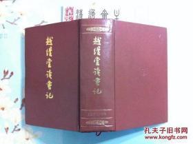 越缦堂读书记(2000年1版1印,书口有黄斑)