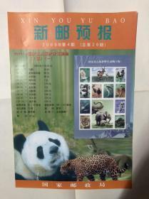 新邮预报……2000一3,国家重点保护野生动物(一)