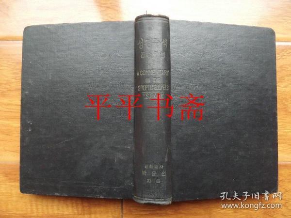 《天气福音述评》韩文原版(大32开精装 53年初版64年4版    增补 订正版)