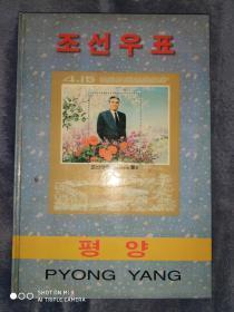 朝鲜邮册(内页19枚邮票)16开本