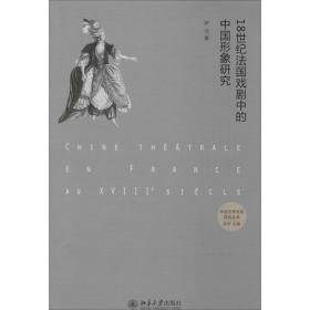 18世紀法國戲劇中的中國形象研究