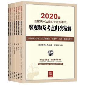 2020年国家统一法律职业资格考试客观题及考点归类精解