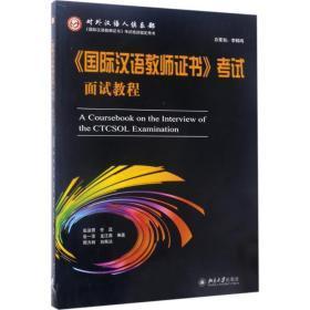 《國際漢語教師證書》考試面試教程