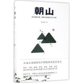 朝山:從廟會里洞察中國人的精神世界