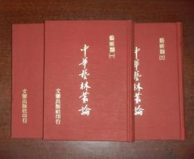中华艺林丛论(艺术类1、2、3)初版精装本