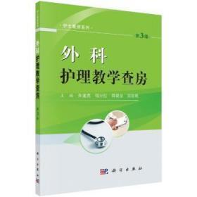 全新正版圖書 外科護理教學查房(第3版) 朱建英 等 科學出版社 9787030562562 簡閱書城