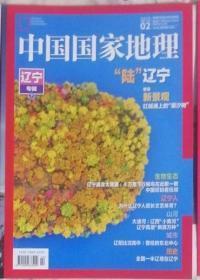 《中国国家地理》2020年2期 (总711期)
