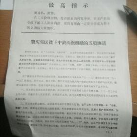 肇庆郊区贫下中农两派组织的五项协议
