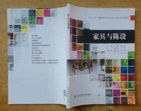 """""""十二五""""高职高专艺术设计专业规划教材:家具与陈设"""