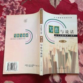 写作与说话 第二册