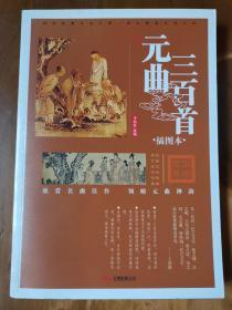 国学宝典系列——元曲三百首(插图本)(2016.10.20)