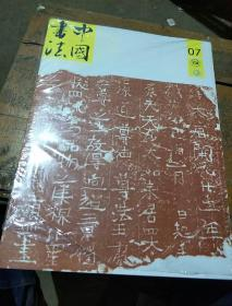 中国书法。2017         7.总第309期