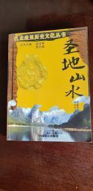 孔孟故里历史文化丛书  圣地山水
