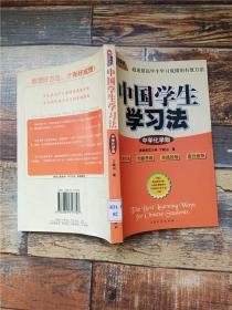 中国学生学习法·中学化学版 【馆藏】