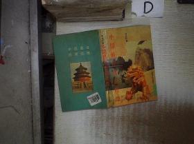 中国最佳旅游胜地   。.