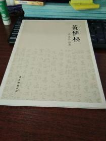黄健松书法作品集