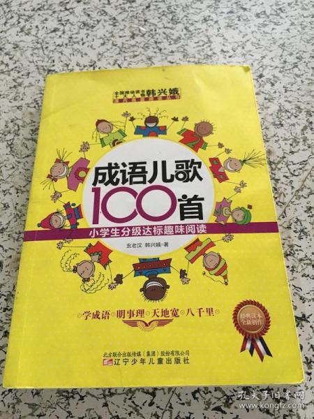 成语儿歌100首·小学生分级达标趣味阅读