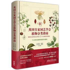 英国皇家园艺学会植物分类指南