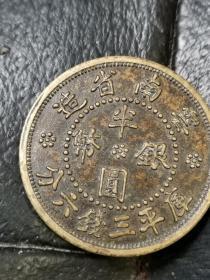 云南半圆铜样币(本小店已上传我30多年收藏的各类藏1000多种,欢迎进店选购)。