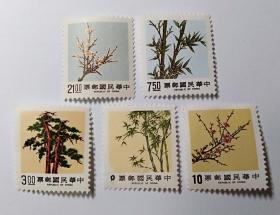 台湾邮票 常107松竹梅邮票