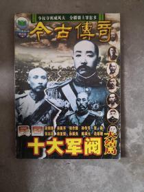 今古传奇,2003-10