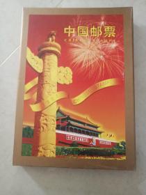 中国邮票 1999全年珍藏册