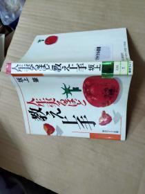日文原版  人生、、、、教、上手