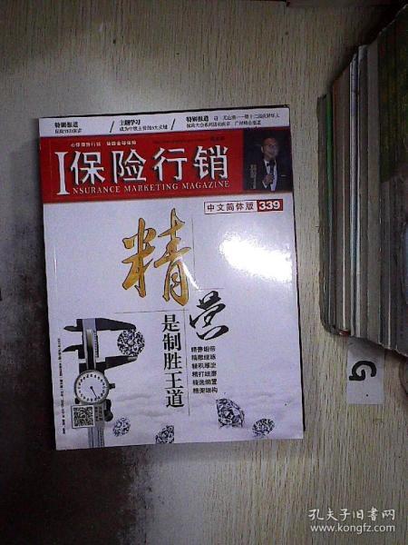 保险行销中文简体版339..