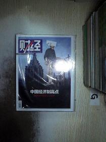 财经 2019 22  (未开封)