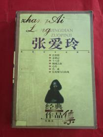 张爱玲(经典作品集)