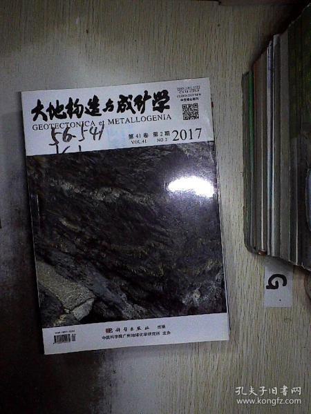 大地构造与成矿学 2017 4 .(第2期).