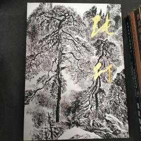 中国近现代名家画集:张仃