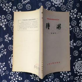 中国古典文学基本知识丛书:陆游
