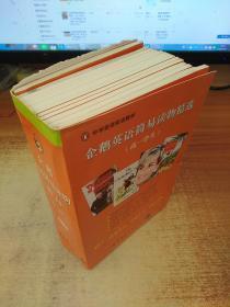 企鹅英语简易读物精选 高一学生(全15册)