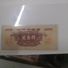 江苏省粮票1967