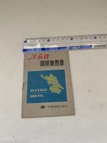 江苏省简明地图册